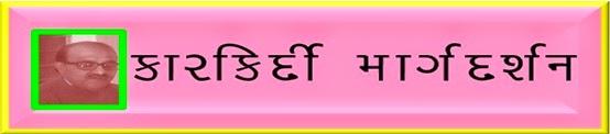 http://kbp165blog.files.wordpress.com/2014/04/karkirdi_margardarshan_2013.pdf