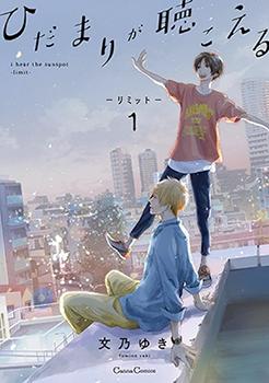 Hidamari ga Kikoeru Manga