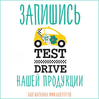 TestDrive Lazer39