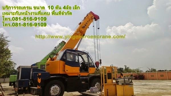 บางปะอินเครน บริการรถเครนให้เช่า บริการรถบรรทุกติดเครน โทร.0898975229 ,0818169109