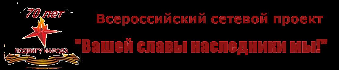 """Сетевой проект """"Вашей славы наследники мы!"""""""
