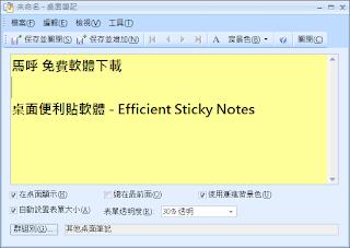 桌面便利貼軟體 Efficient Sticky Notes 繁體中文版免安裝
