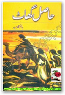 HasilghatbyBanoQudsia - Hasil Ghaat by Bano Qudsia