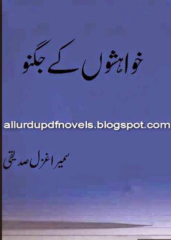 Khawaishon ke Jugnu  by Sumaira Ghazal Siddiqui pdf.