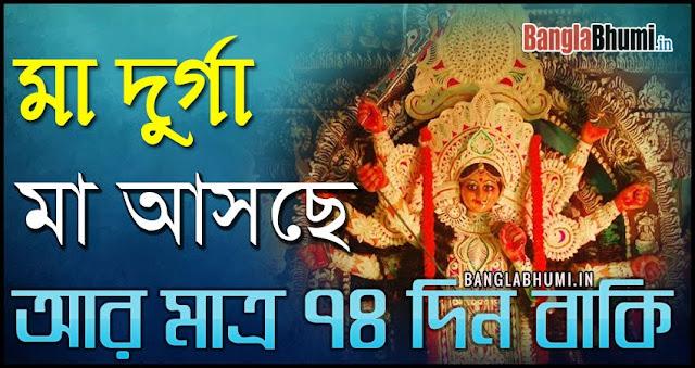 Maa Durga Asche 74 Din Baki - Maa Durga Asche Photo in Bangla