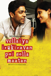 Watch Vellaiya Irukiravan Poi Solla Maatan (2015) DVDScr Tamil Full Movie Watch Online Free Download