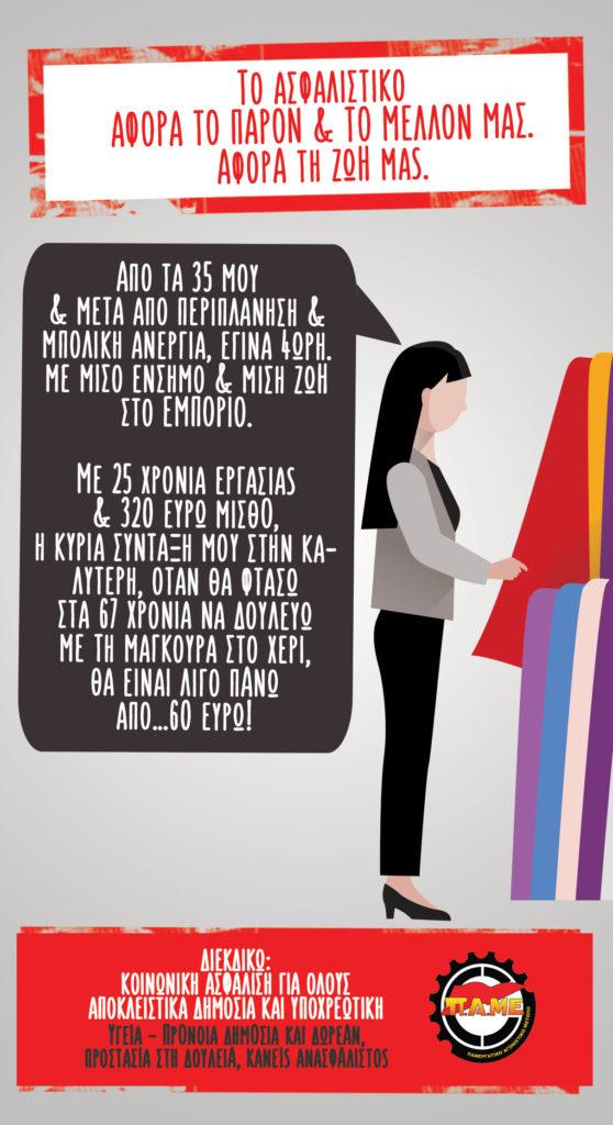 ΑΣΦΑΛΙΣΤΙΚΟ - ΕΜΠΟΡΙΟ