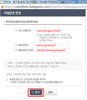set Hangame password