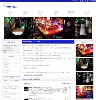 BARmiyata札幌すすきのロックバーミュージックバーWEBサイト