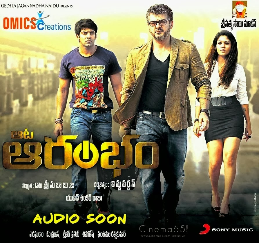 Ajith Aarambam release in dec6thAjith In Aarambam Poster
