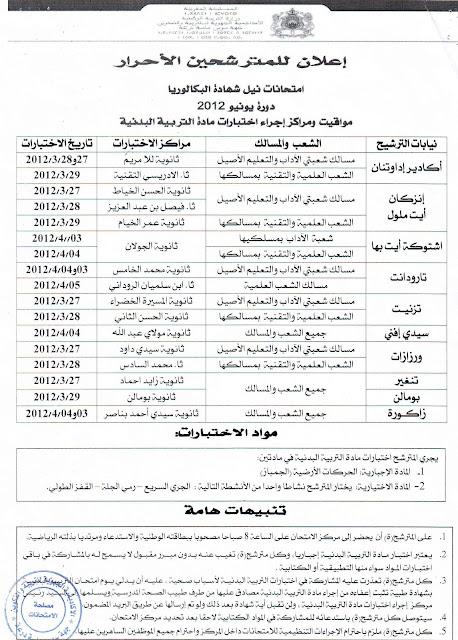 اختبارات مادة التربية البدنية للمرشحين الأحرار لنيل البكالوريا (دورة يونيو 2012 ) سوس ماسة درعة Com+bac+lib+2012