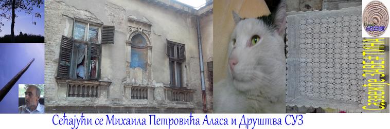 Зграда у којој је живео и умро Михаило Петровић Алас