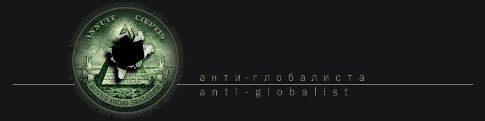 anti-globalista