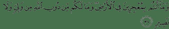 Surat Asy-Syura ayat 31