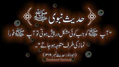 Image result for namaz ki aadat dalne ki dua