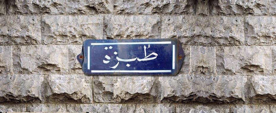 طبزة Tobzeh