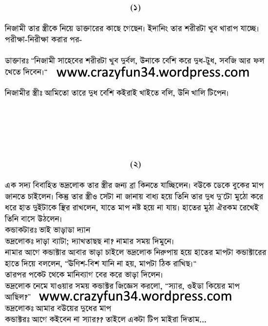 Bangladeshi+koutuk