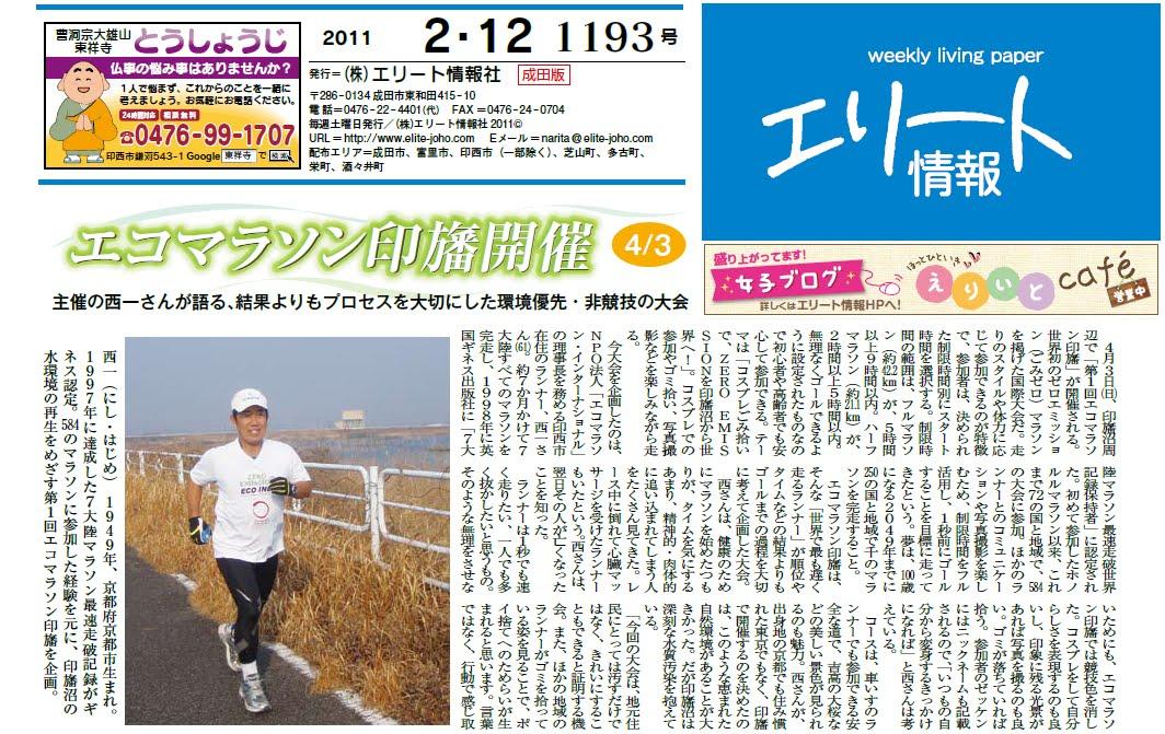 エリート情報 成田版 2011年2月12日号