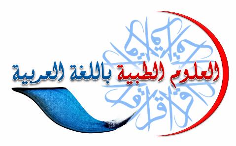 العلوم الطبية باللغة العربية