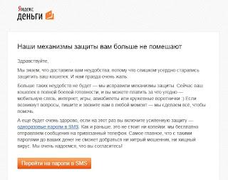 Хорошие новости от Яндекс Деньги