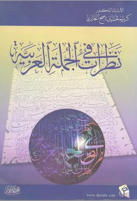 كتاب نظرات في الجملة العربية لـ كريم حسين ناصح الخالدي