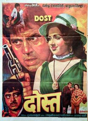 Dost Hindi Songs MP3