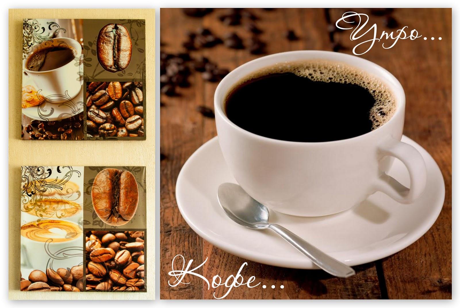 кофе, люблю кофе, утро, доброе утро