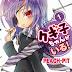 Finaliza el manga Kugiko-Chan ga Iru! de Peach-Pit