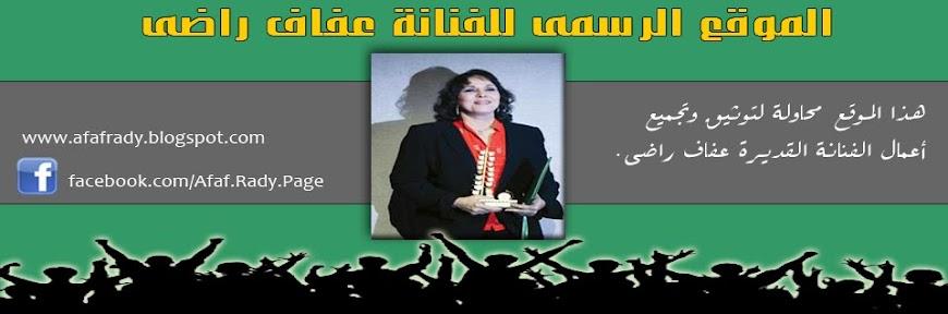 موقع الفنانة عفاف راضى