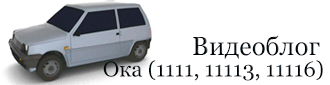 Ока (1111, 11113, 11116)