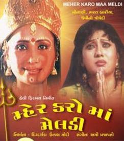 Mehar Karo Maa Meldi (1996) - Gujarati Movie