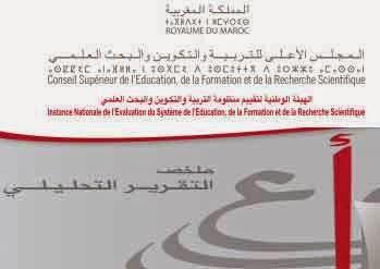 تقرير المجلس الأعلى للتربية والتكوين Rapport csefrs 2015