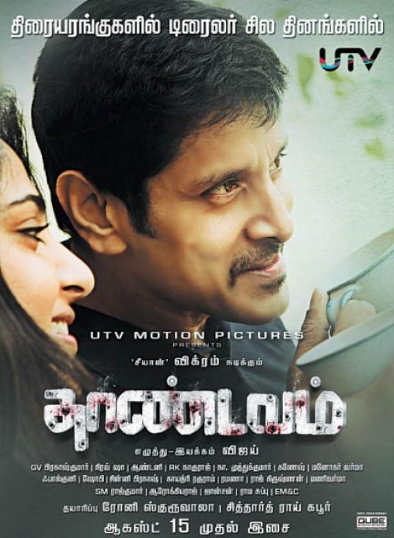 Tamil Ringtones 2017 Tamil Ringtones Tonesmobicom