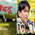 "News - Haryanvi Film ""Ronddu"" Is Now ""Bin Tere Bechain"" 2014"