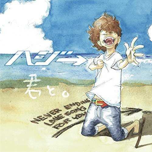 [Single] ハジ→ – 君と。/Hazzie – Kimi to. (2015.04.01/MP3/RAR)