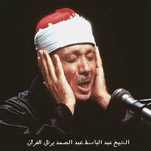 abdulbasit abdulsamad mujawwad mp3 quran download