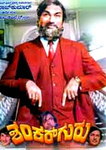Shankar Guru (1978)