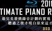 發燒藍光鋼琴演奏專輯體驗