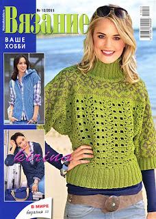 Вязание ваше хобби № 10.2011