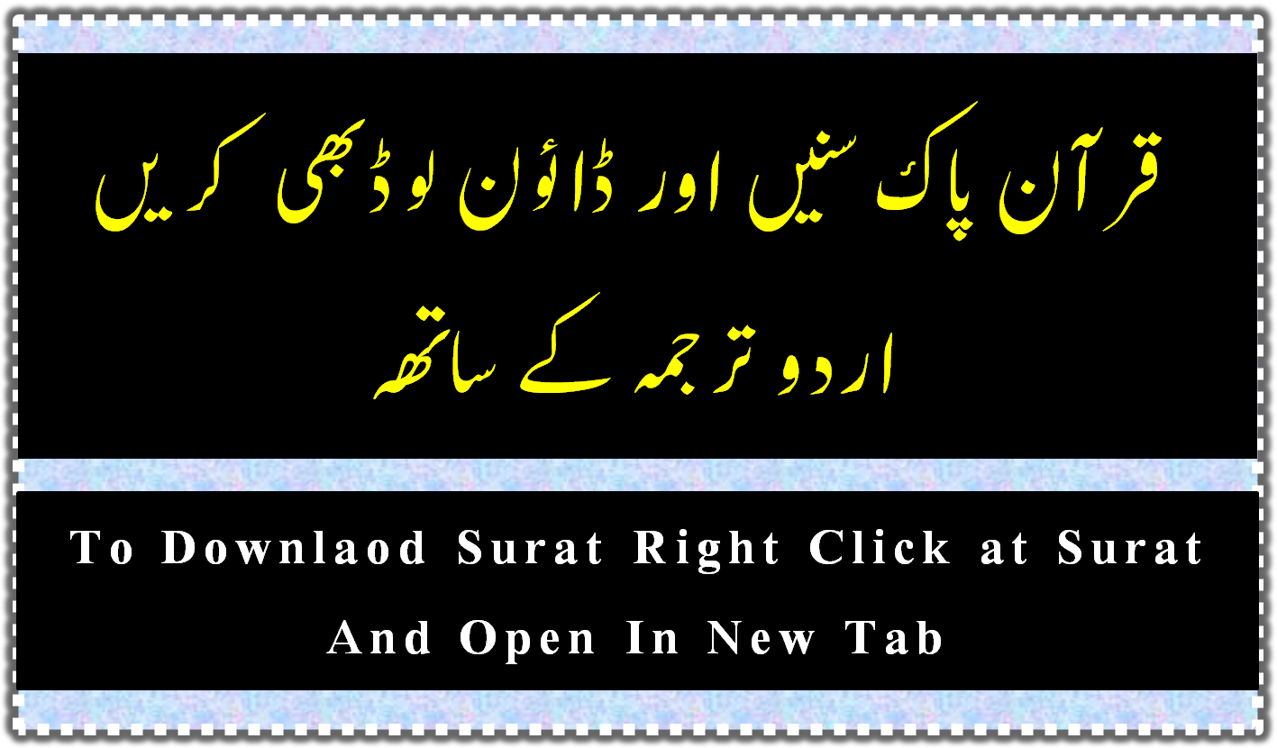 Listen And Download Quran Pak With Urdu Translation