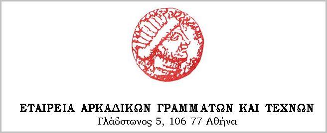 Αρχαιρεσίες στην Εταιρεία Αρκαδικών Γραμμάτων και Τεχνών