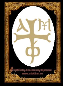 Ορθόδοξη Διαδικτυακή Παρουσία - askitikon