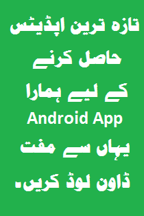 Urdu Tricks Android App