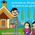 Guru Mera Anmol Teacher's Day SMS in Hindi With Picture