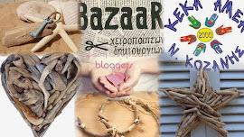ΟΚΤΩΒΡΗΣ 2014- ΚΕΚΑ- ΑΜΕΑ - ΚΟΖΑΝΗ