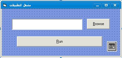 برنامج بسيط لفتح التطبيقات *.exe من خلاله Test