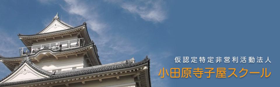 小田原寺子屋スクール