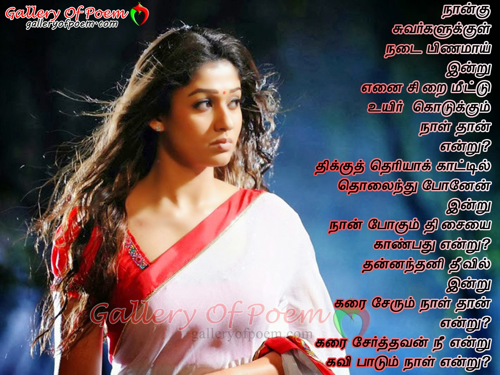 Tamil sad about in love poems