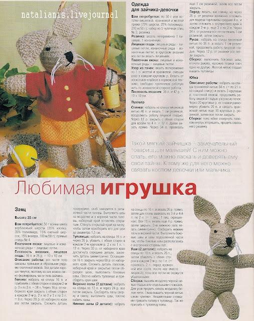Описание вязания зайца спицами 74