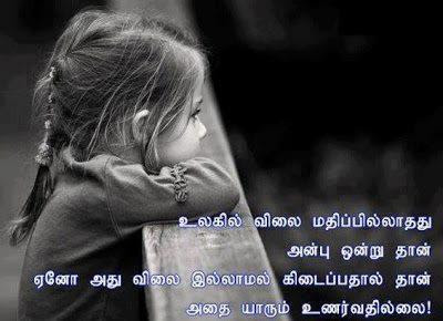 Affection Quotes in Tamil Anbu Quotes , Anbu Kavithai